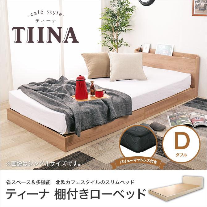 TIINA ティーナ ベッド ローベッド ダブル ポケットコイルマットレス 棚付き コンセント付き 木製 耐荷重約200kg フロアベッド ココアホイップ/ミルクラテ