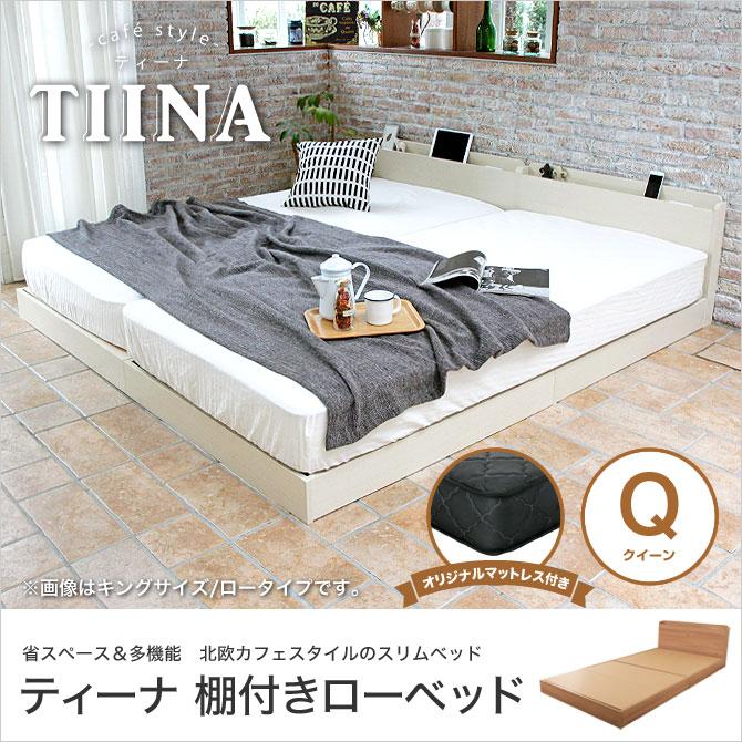 TIINA ティーナ ベッド ローベッド クイーン ポケットコイルマットレス 棚付き コンセント付き 木製 耐荷重約100kg セミシングル×2 フロアベッド ココアホイップ/ミルクラテ