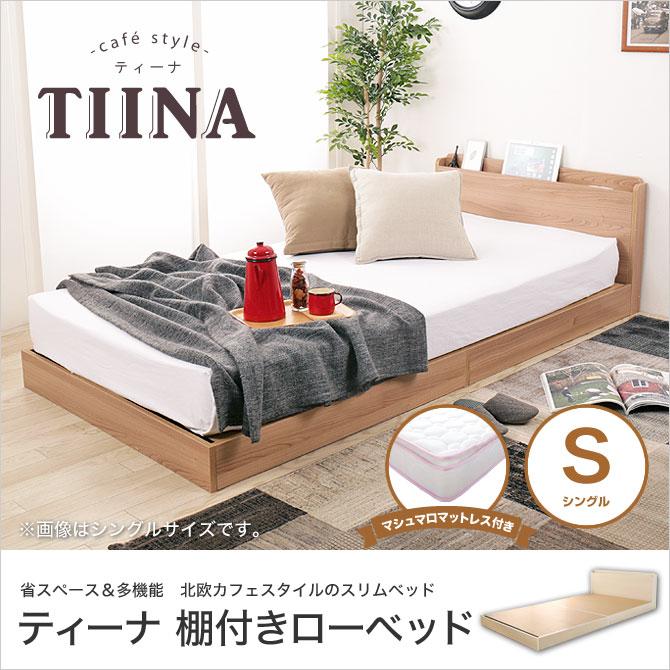 TIINA ティーナ ベッド ローベッド シングル マシュマロポケットコイルマットレス 棚付き コンセント付き 木製 耐荷重約100kg フロアベッド ココアホイップ/ミルクラテ