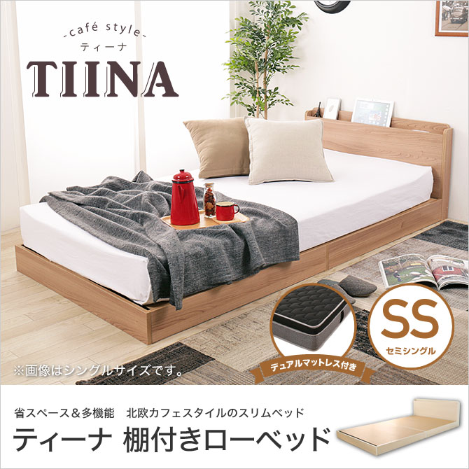 TIINA ティーナ ベッド ローベッド セミシングル デュアルポケットコイルマットレス 棚付き コンセント付き 木製 耐荷重約100kg フロアベッド ココアホイップ ミルクラテ