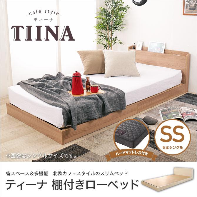 TIINA ティーナ ベッド ローベッド セミシングル ポケットコイルマットレス プレミアムハード 棚付き コンセント付き 木製 耐荷重約100kg フロアベッド ココアホイップ/ミルクラテ