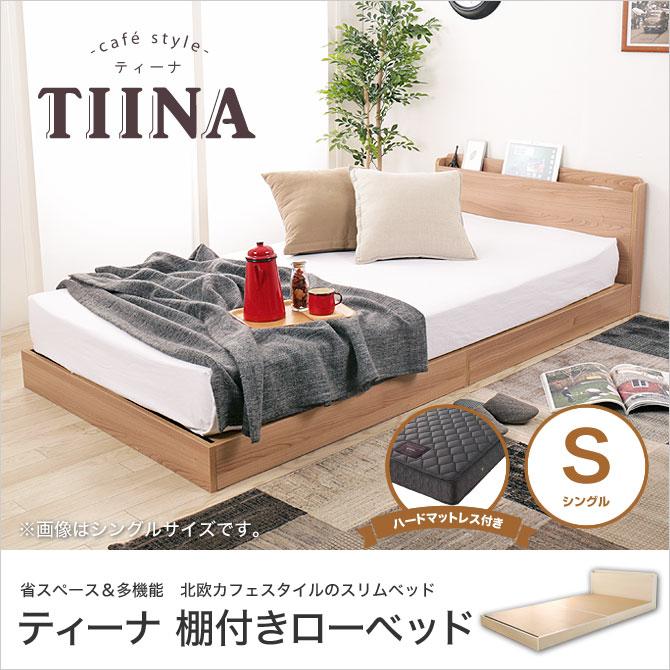 TIINA ティーナ ベッド ローベッド シングル ポケットコイルマットレス プレミアムハード 棚付き コンセント付き 木製 耐荷重約100kg フロアベッド ココアホイップ/ミルクラテ