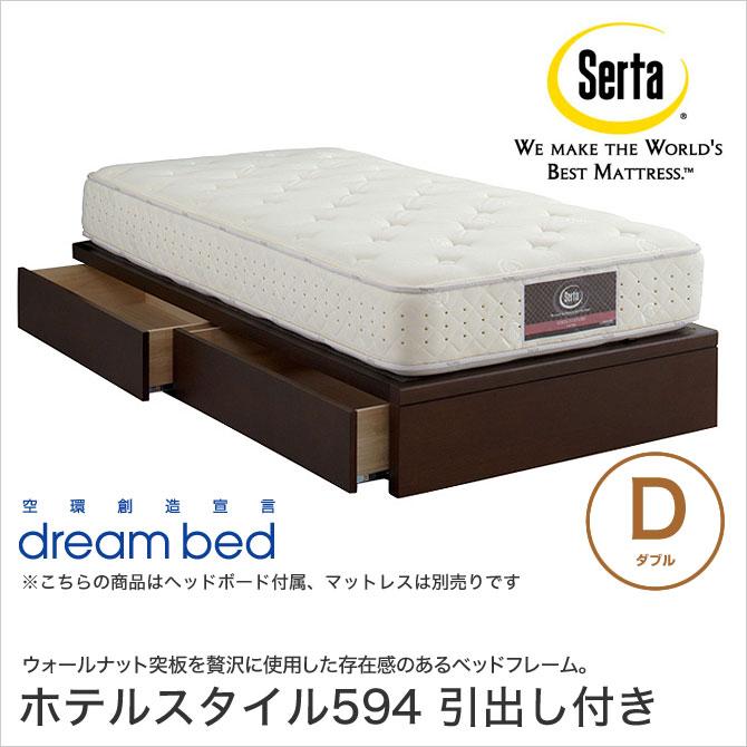 ドリームベッド Serta(サータ) ホテルスタイル594 収納ベッド D ダブル 引出し付き 照明付き ウォールナット突板 日本製 国産 マットレス別売