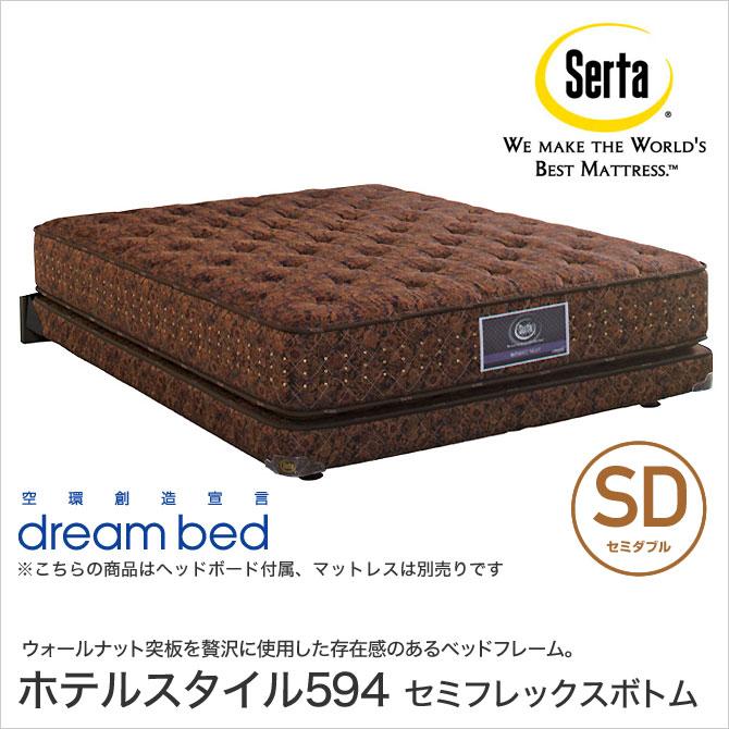 ドリームベッド Serta(サータ) ホテルスタイル594 セミフレックスボトム SD セミダブル 照明付き ウォールナット突板 日本製 国産 マットレス別売