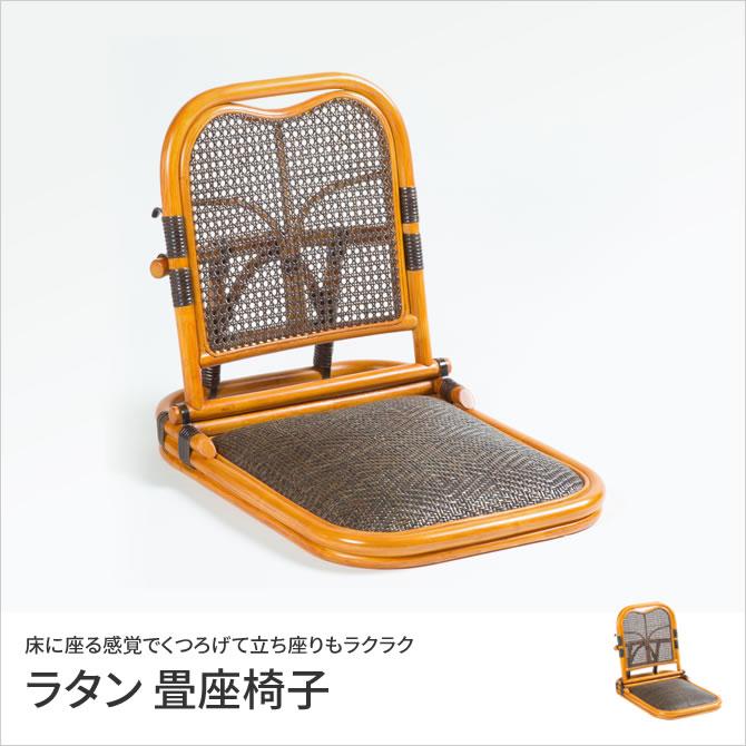 座椅子 畳 折り畳み式 2つ折り 天然籐 ラタン100% ナチュラル 和風