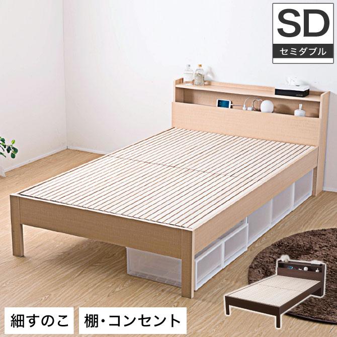 すのこベッド セミダブル 細すのこ 木製 布団使用可 棚付き コンセント付き 天然木 桐すのこ 布団使用可能 シンプル ナチュラル