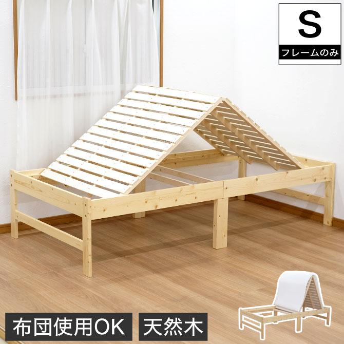 すのこベッド 布団が干せる シングル 幅102×長さ200×高さ46cm ヘッドレス 木製 天然木 パイン材 ナチュラル コンパクト 省スペース   シングルベッド 1人暮らし