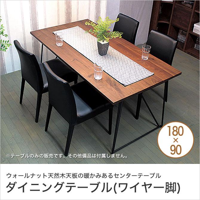 テーブル ダイニングテーブル 180×90cm ウォールナット ワイヤー脚 アイアン 天然木 センターテーブル ダークブラウン シンプル モダン 北欧