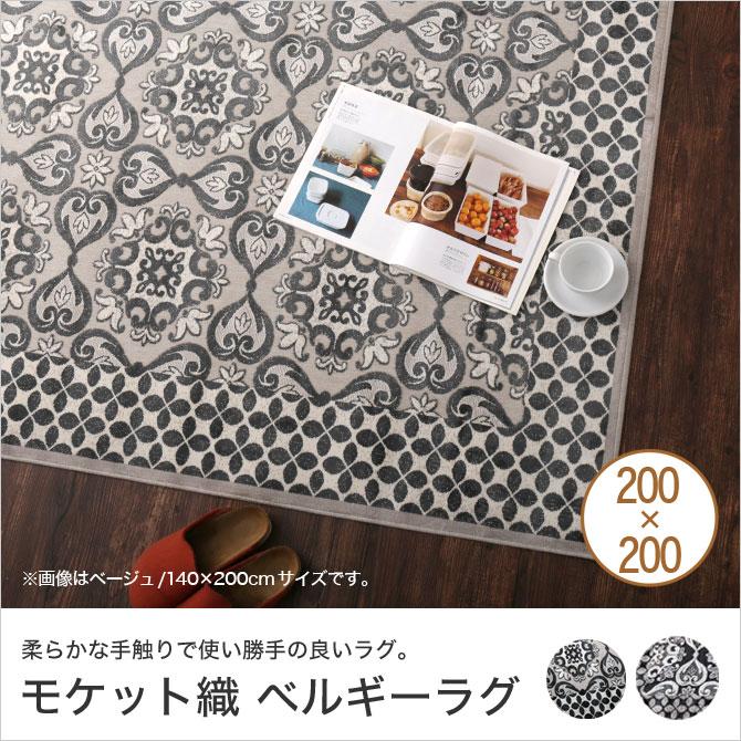 ラグ カーペット 200×200cm ベージュ/ブラック ベルギー製 モケット織 絨毯 正方形 ベルギーラグ じゅうたん ラグマット マット
