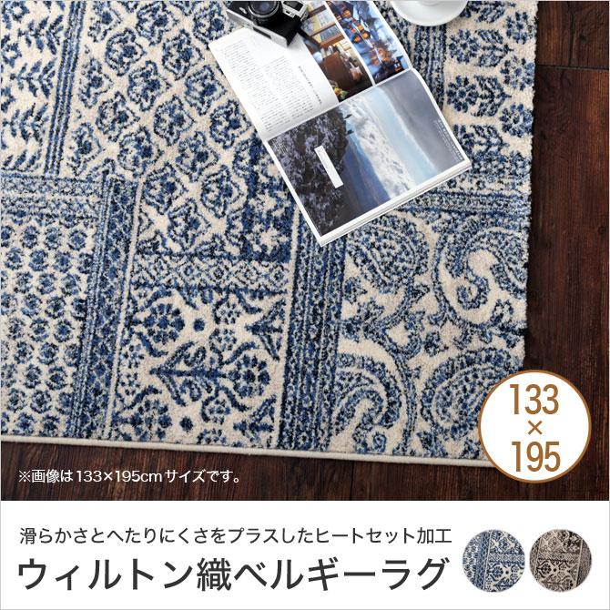 ラグ カーペット 133×195cm ブルー/ベージュ ベルギー製 160000ノット/m2 ウィルトン織 絨毯 厚手 長方形 ベルギーラグ じゅうたん ラグマット マット