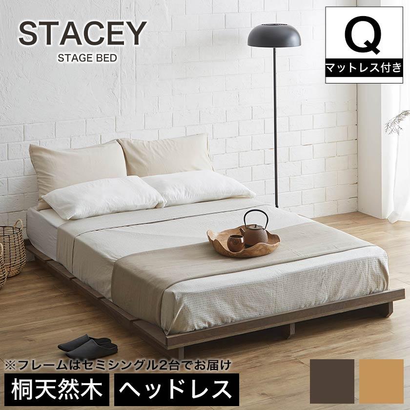 ステイシー ステージベッド クイーン (SS×2フレーム・マットレス) ヘッドレス 桐 天然木 ダークブラウン ナチュラル ポケットコイルマットレス付 ローベッド フロアベッド クイーンベッド 低床ベッド