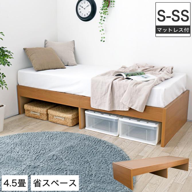 ヘッドレスベッド ショートセミシングル 木製ベッド マットレスセット 国産 ナチュラル シンプル 省スペース コンパクト 1人暮らし 新生活 ショートサイズ