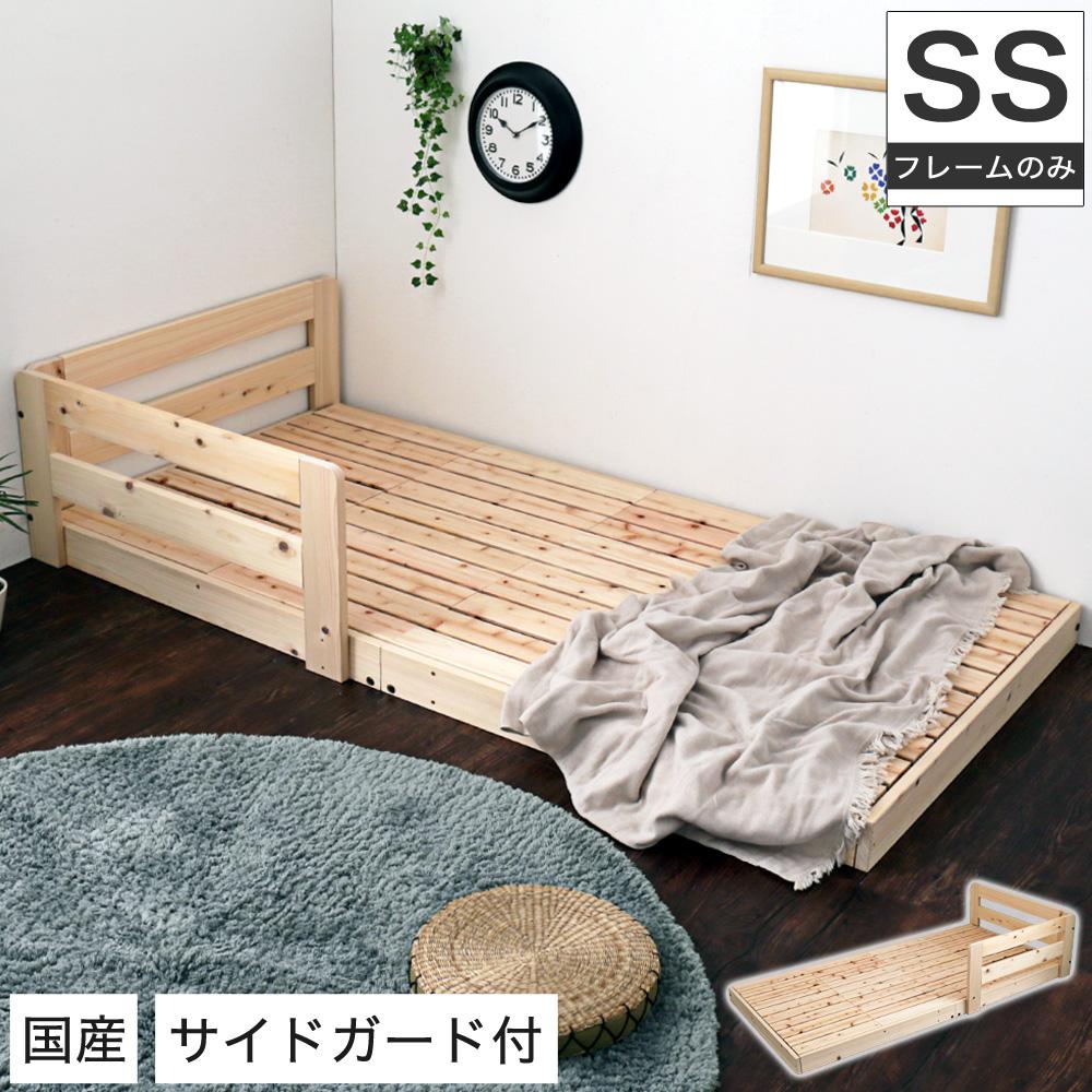 国産檜すのこローベッド セミシングル サイドガード付き 木製ベッド 天然木 ひのき すのこ 連結可能 日本製