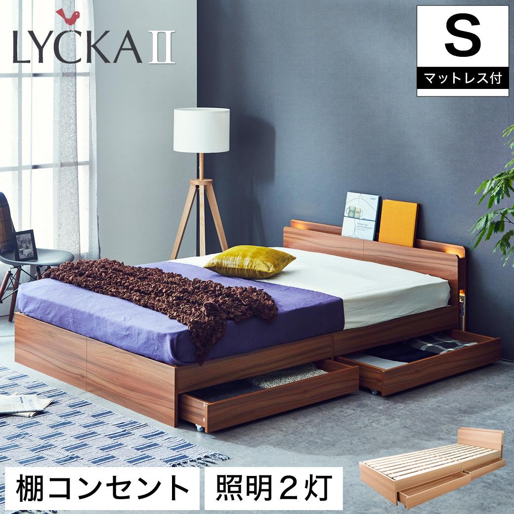 LYCKA2 リュカ2 すのこベッド シングル プレミアムハードマットレス付き 木製ベッド 引出し付き 棚付き ブラウン ナチュラル シングルサイズ 宮付き すのこ ベッド | 木製 収納付き ベット シングルベッド 収納ベッド マットレスセット 収納付きベッド