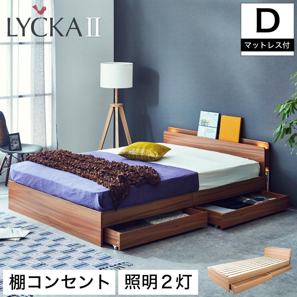 LYCKA2 リュカ2 すのこベッド ダブル プレミアムハードマットレス付き 木製ベッド 引出し付き ブラウン ナチュラル ダブルサイズ すのこ ベッド | 木製 収納付き ベット 収納ベッド ダブルベッド マットレスセット ダブルベットマットレス付き 収納付きベッド