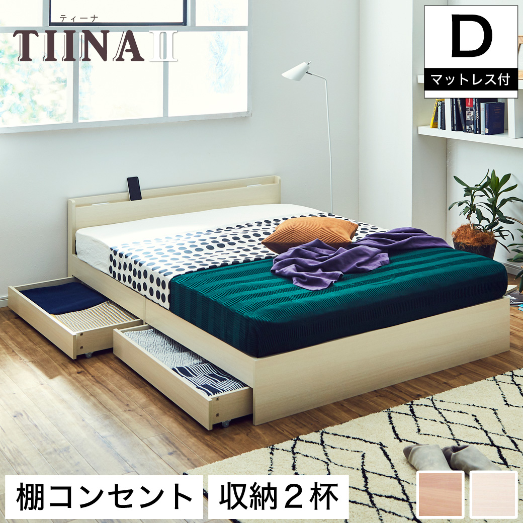 TIINA2 ティーナ2 収納ベッド ダブル ポケットコイルマットレス付き 木製ベッド 引出し付き 棚付き コンセント付き ブラウン ホワイト ダブルサイズ 宮付き 収納 ベッド お洒落 ダブルベッド