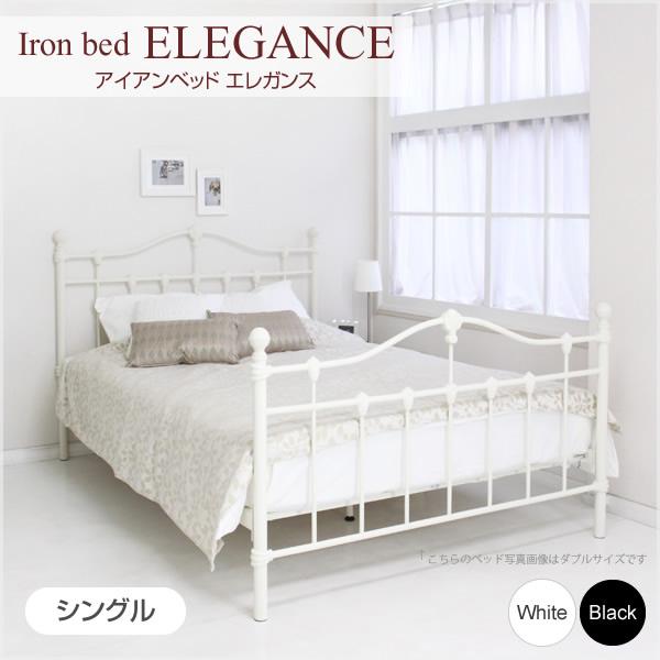 kagumaru: Only iron beds and elegant \'elegance\' single-size white ...