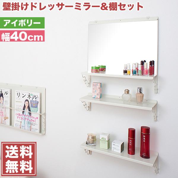 Hanging Wall shelves wall Dresser mirror & Shelf set ivory color width  40 cm &quot - Kagumaru Rakuten Global Market: Hanging Wall Shelves Wall
