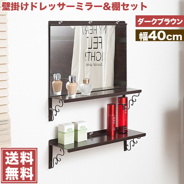 Hanging Wall Shelves Dresser Mirror Shelf Set Dark Brown Color Width 40 Cm