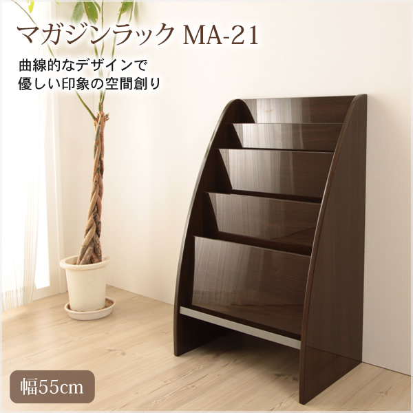 We Recommend It In The Office Or At Home Magazine Rack Ma 21 Wood
