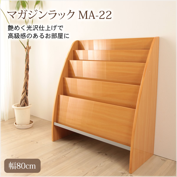 Magazine rack magazine stand wood width 80 cm magazine rack shelf MA-22 color natural ... & kagumaru | Rakuten Global Market: Magazine rack magazine stand wood ...
