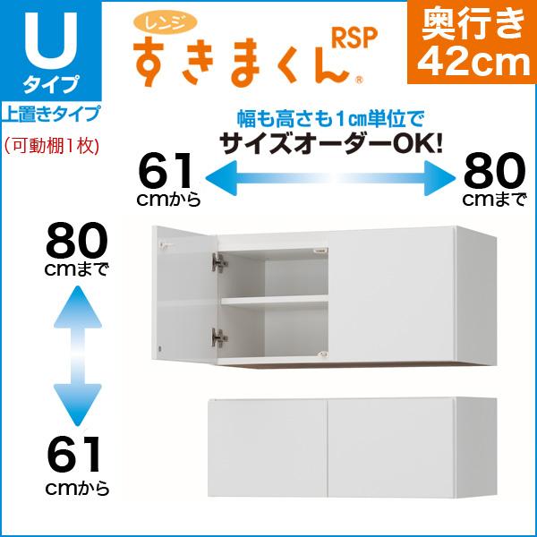 レンジ台 完成品 サイズオーダーできる レンジすきまくん [RSP Uタイプ] 上置き 幅61-80cm 奥行き42cm 高さ61-80cmキッチンの隙間に合わせてピッタリ設置! レンジボード レンジラック キッチン収納 隙間収納家具 日本製 オーダー家具【送料無料】
