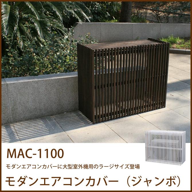 エアコン 室外機カバー モダンエアコンカバー(ジャンボ)(MAC-1100) ガーデニング ガーデン 木製 シンプル モダン 庭 園芸 エクステリア エアコンカバー 日よけ バルコニー ベランダ エアコン 室外機カバー モダンエアコンカバー