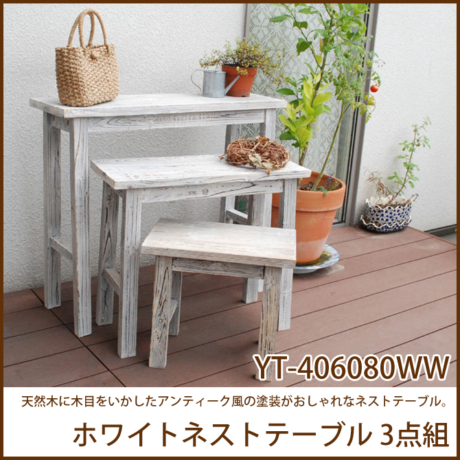 ホワイトネストテーブル 3点組 (YT-406080WW)花台 ガーデニング テーブル 天然木 庭 園芸 エクステリア アンティーク風 ストテーブル 送料無料