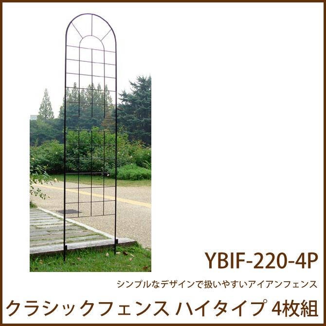 ガーデニング フェンス クラシックフェンス ハイタイプ 4枚組 (YBIF-220-4P)簡単設置 ガーデンフェンス アイアンフェンス アイアン 柵 庭 園芸 エクステリア フェンス 花壇 シンプル 送料無料