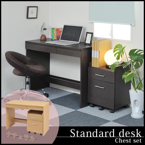 パソコンデスク 【送料無料】お得なデスク2点セット(tc-092)幅100×奥行44×高さ72cm/ シンプルなデスク。チェストキャビネットとセットでリーズナブル。 木製 テーブル 机 ワークデスクにおすすめ。学習机として