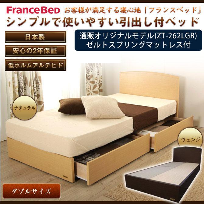 フランスベッド 収納ベッド ダブル 収納付ベッド(KSI-01F) ゼルトスプリングマットレス(ZT-262LGR)セット ダブル 引出し付ベッド 通販オリジナルマットレス 引出し2杯 収納機能 2年保証 木製 francebed [fbp09]