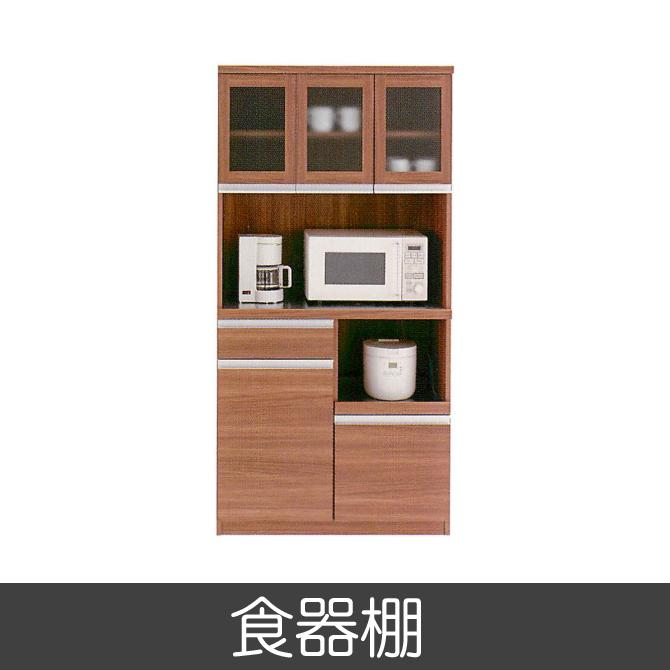 完成品 日本製 キッチンボード ジャストシリーズ 食器棚 ウォールナット DKD-90G レンジボード レンジ台 キッチン収納棚 食器棚 食器入れ キッチン収納