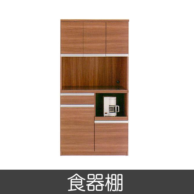 完成品 日本製 キッチンボード ジャストシリーズ 食器棚 ウォールナット DKD-90T レンジボード レンジ台 キッチン収納棚 完成品 食器棚 食器入れ キッチン収納