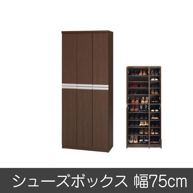 完成品 日本製 シューズボックス ジャストシリーズ ERE-675 ブラウン シューズボックス 玄関収納 靴箱 靴入れ シューズラック