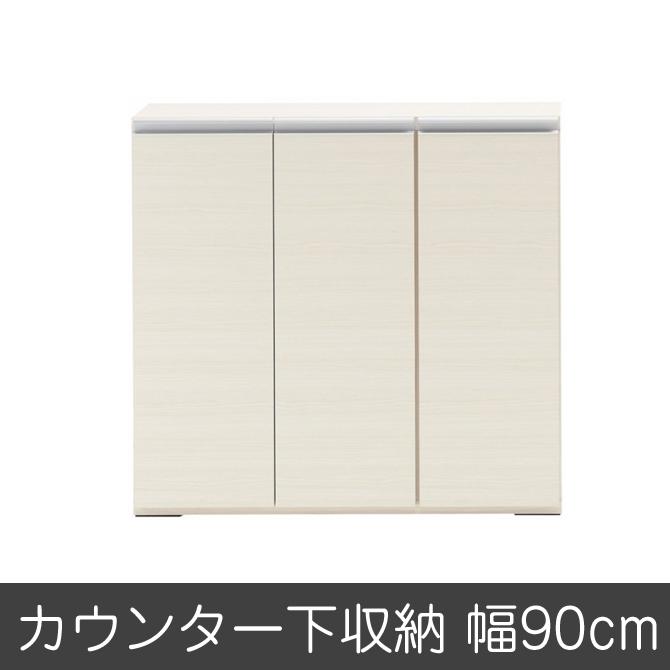 完成品 日本製 カウンター下収納 ジャストシリーズ キッチンストッカー ローキャビネットLBS-90 ホワイト キッチン収納 キッチンキャビネット キッチンボード キッチンラック キッチン収納棚 食器棚