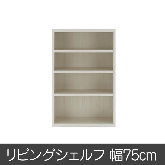 完成品 日本製 リビングシェルフ リビングボード ジャストシリーズ LFS-74 ホワイト 本棚 サイドボード 完成品 日本製 書棚 リビングボード リビング収納 本棚 リビングボード