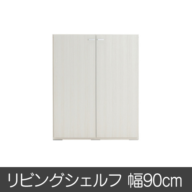 完成品 日本製 リビングシェルフ リビングボード ジャストシリーズ KFS-90 ホワイト 本棚 サイドボード 完成品 日本製 書棚 リビングボード リビング収納 本棚 リビングボード