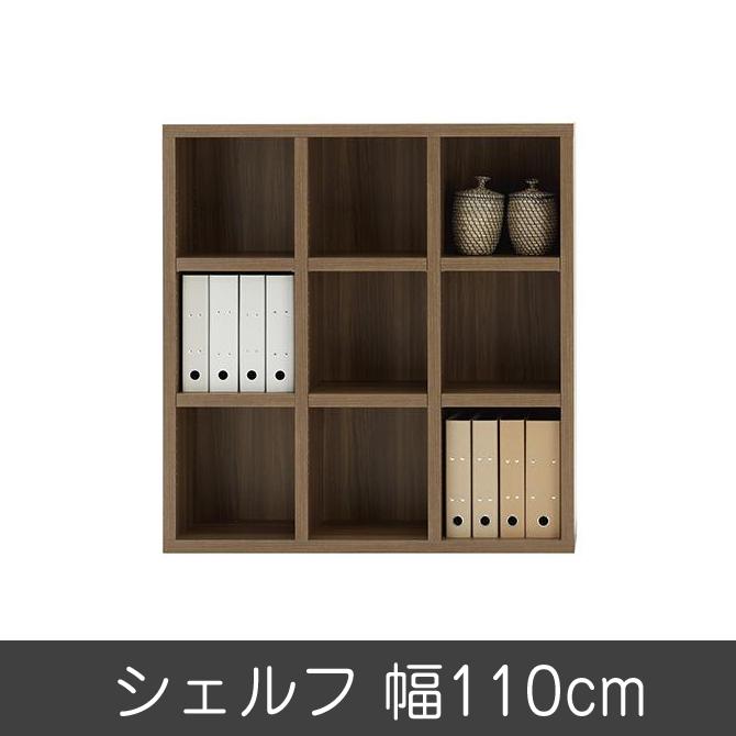 完成品 日本製 リビングボード ジャストシリーズ FHD-110L ブラウン 本棚 完成品 日本製 書棚 リビング収納 収納棚 オープンラック 多目的ラック