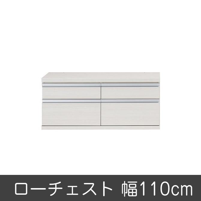 完成品 日本製 キャビネット ローチェスト ジャストシリーズ FLS-110S ホワイト リビングボード リビング収納 ローボード テレビ台 引き出し収納 ローチェスト ローキャビネット 北欧 シンプル テレビボード ローボード リビングボード モダン リビング収納