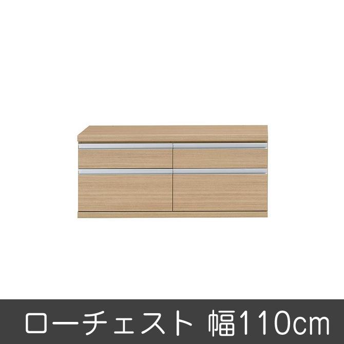 完成品 日本製 キャビネット ローチェスト ジャストシリーズ FLA-110S ナチュラル リビングボード リビング収納 ローボード テレビ台 引き出し収納 ローチェスト ローキャビネット 北欧 シンプル テレビボード ローボード リビングボード モダン リビング収納