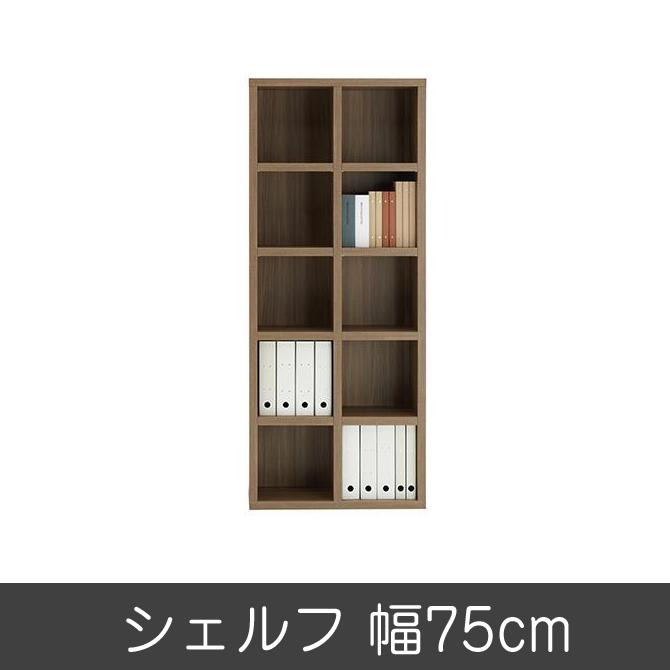 完成品 日本製 棚 シェルフ オープンラック ジャストシリーズ FBD-75T ブラウン リビング収納 本棚 完成品 日本製 書棚 収納ラック 収納棚 多目的ラック