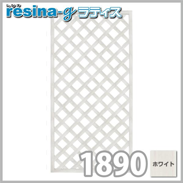 <レシナg> ウッドプララティス 1800×900mm ホワイト 3枚セット