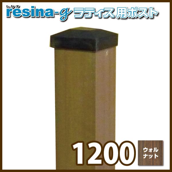 ウッドプラ60角ポスト1200 ウォールナット 6枚セット