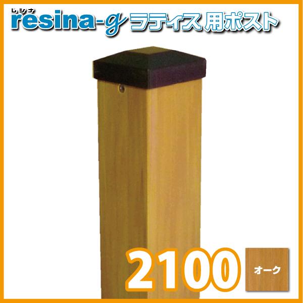 ウッドプラ60角ポスト2100 オーク 4枚セット