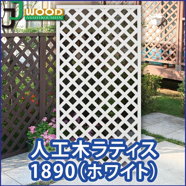 人工木ラティスフェンス1890 1800×900mm ホワイト ラティス 目隠し フェンス 園芸 ガーデニング 人工木 防腐 樹脂