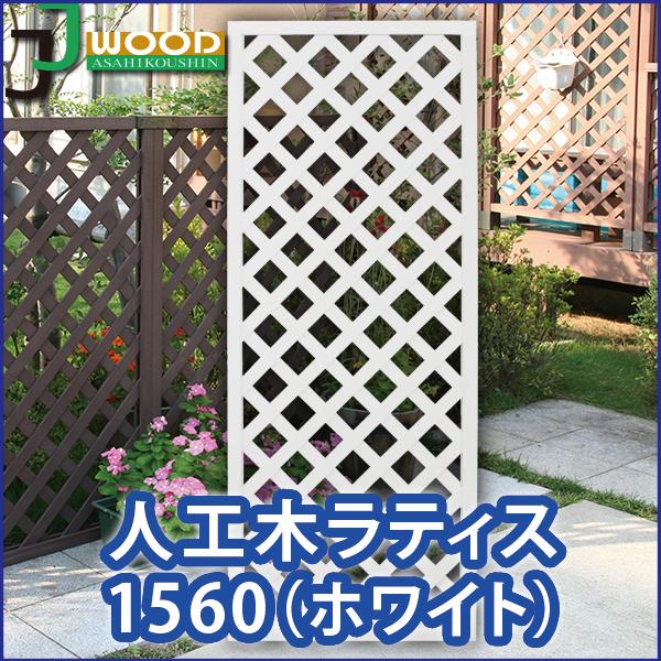 人工木ラティスフェンス1560 1500×600mm ホワイト ラティス 目隠し フェンス 園芸 ガーデニング 人工木 防腐 樹脂