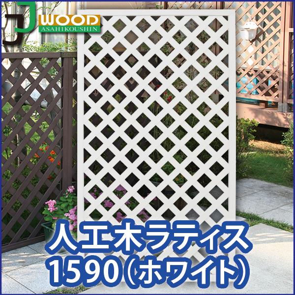 人工木ラティスフェンス1590 1500×900mm 2枚セット ホワイト ラティス 目隠し フェンス 園芸 ガーデニング 人工木 防腐 樹脂