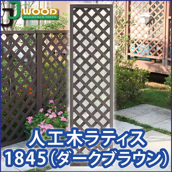 人工木ラティスフェンス1845 1800×450mm 2枚セット ダークブラウン ラティス 目隠し フェンス 園芸 ガーデニング 人工木 防腐 樹脂