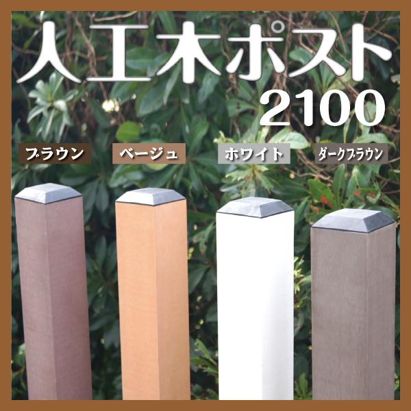人工木60角ポスト2100 ホワイト 4本セット