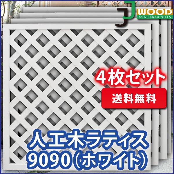 人工木ラティスフェンス9090 900×900mm 4枚セット ホワイト ラティス 目隠し フェンス 園芸 ガーデニング 人工木 防腐 樹脂